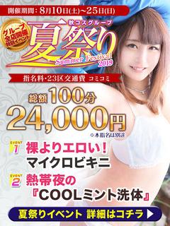 夏祭り2019_品川AR_480-640