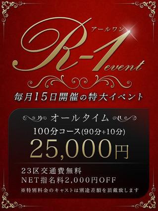 20180306_R-1イベント品川_480-640