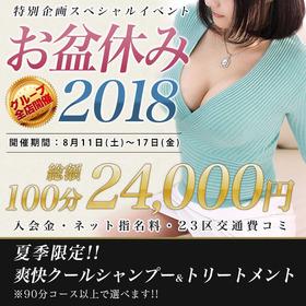 お盆品川アロマ_640-640