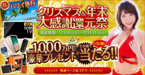 PC--【年末大感謝祭】グループイベント告知バナー