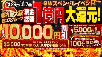GW2017_10000円割引_1920-1080
