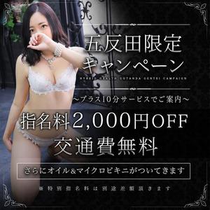 =2019=0=604五反田限定キャンペーン640-640