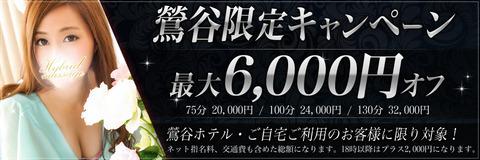 20170614_鶯谷限定キャンペーン_968_323