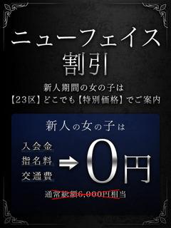 20190308_ニューフェイス割引_480-640