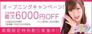 20180122_品川_オープニングキャンペーン_640-240