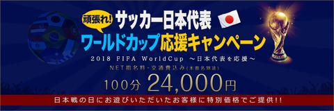 品川アロマワールドカップ968