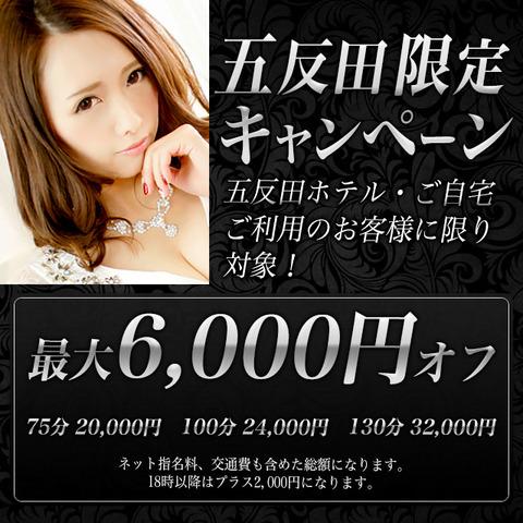 20170405_五反田限定キャンペーン_640_640