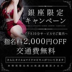 銀座限定キャンペーン_640-640