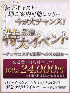 緊急特大イベント_480-640