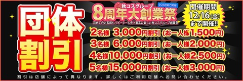 団体割(デリ)top750-250