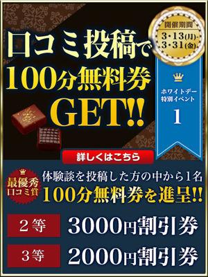 ホワイトデーイベント口コミ390x520(300x400)-nag