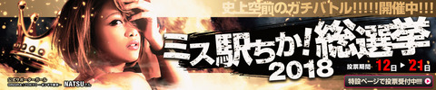 missekichika_banner_big
