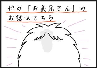 onisan