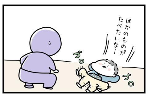 WE23-4