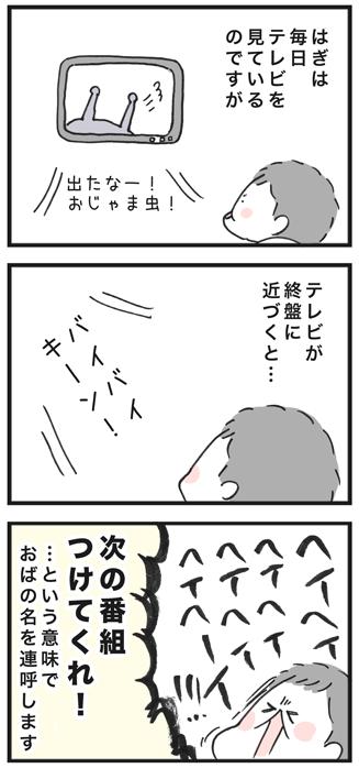 180731-3