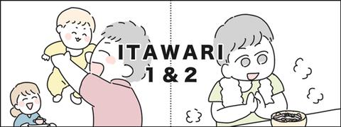 itawari1&2