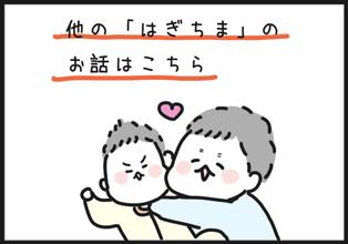 hagichima