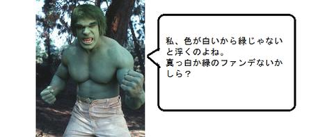 緑のオバサン