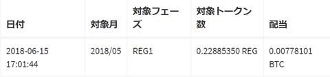 regain3