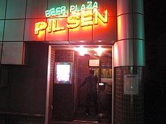 ピルゼン お店