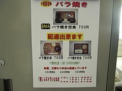レストラン十和田 チラシ