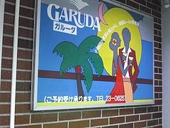 ガルーダ1