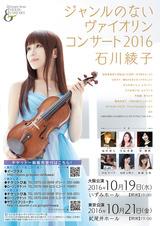 20160728_A4_ジャンルのないコンサート_表