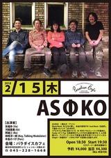 asokoFeb15_Pcafe