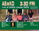 Asoko0330_2018_Zero