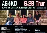 Asoko0629_2017_Zero