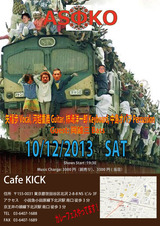 Asoko1012CafeKick-web