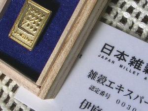 雑穀ソムリエ04