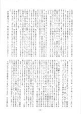 十勝経済懇談会(記録集) (24)
