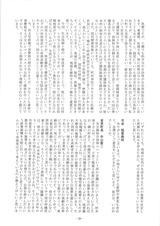 十勝経済懇談会(記録集) (20)
