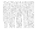 十勝経済懇談会(記録集) (11-1)