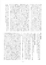 十勝経済懇談会(記録集) (17)