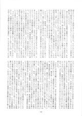 十勝経済懇談会(記録集) (18)