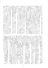 十勝経済懇談会(記録集) (05)