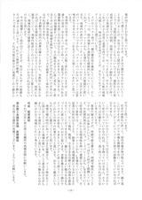 十勝経済懇談会(記録集) (15)