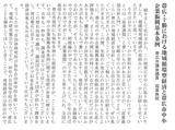 十勝経済懇談会(記録集) (11-2)