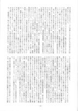 十勝経済懇談会(記録集) (12)