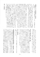 十勝経済懇談会(記録集) (23)