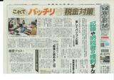 20121119新聞