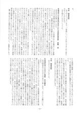 十勝経済懇談会(記録集) (21)
