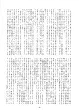 十勝経済懇談会(記録集) (16)