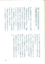 201209納税者の権利 (33)