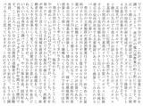 十勝経済懇談会(記録集) (13-1)