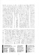 十勝経済懇談会(記録集) (07)
