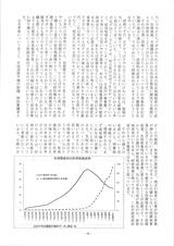 十勝経済懇談会(記録集) (08)