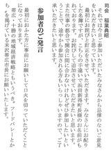 十勝経済懇談会(記録集) (13-3)